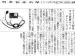 2015-3-6日刊自動車