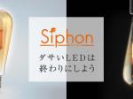 Siphon