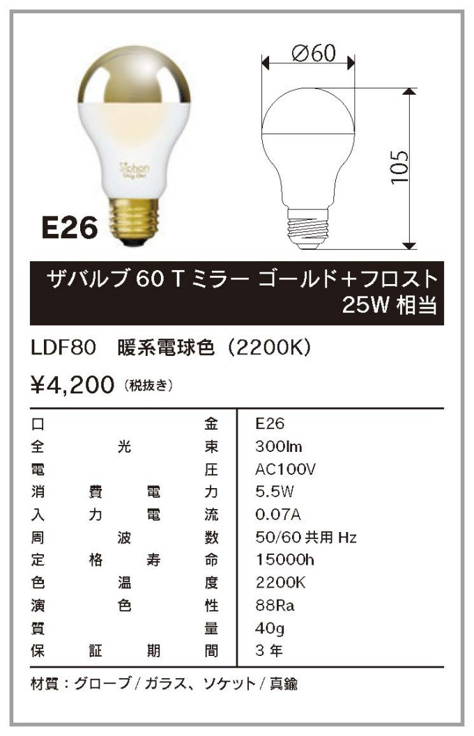 LDF80