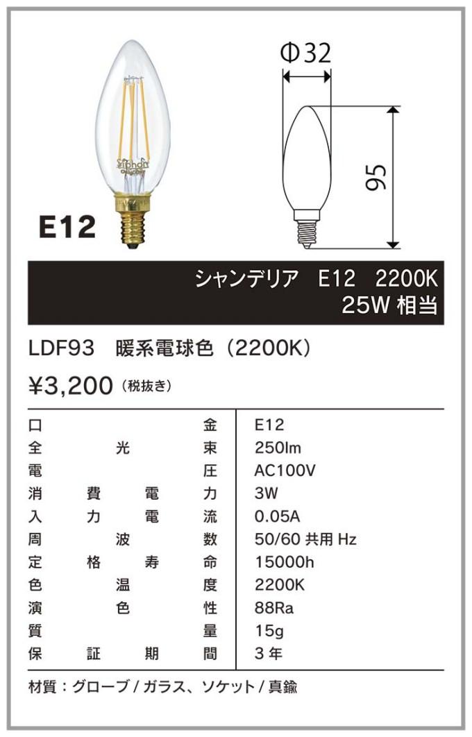 LDF93
