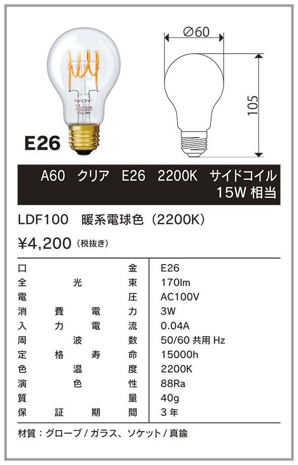 LDF100