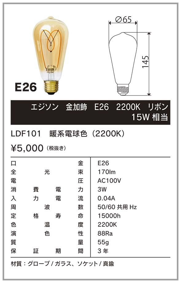 LDF101
